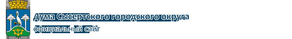 Дума Сысертского городского округа