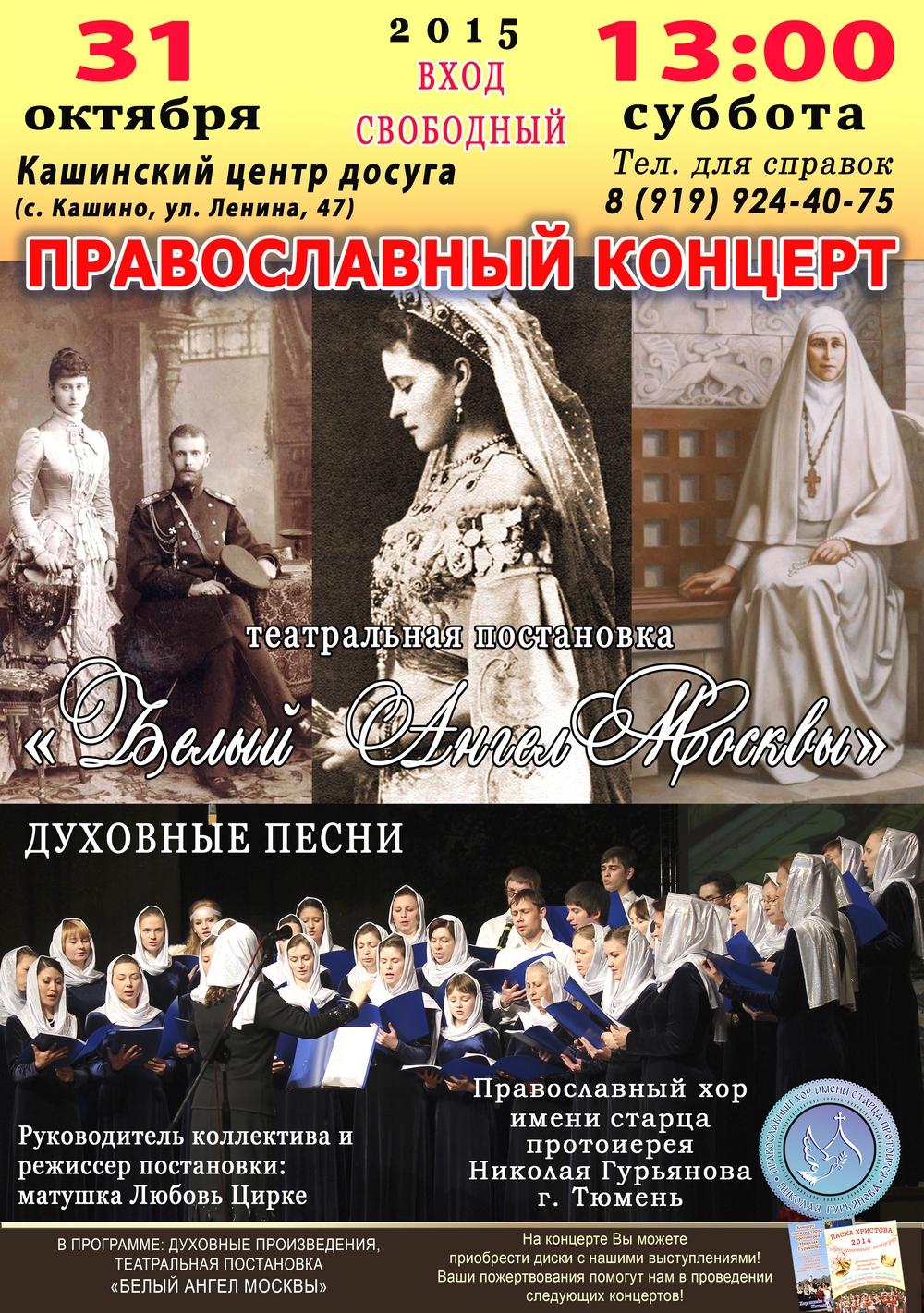 Афиша Кашино2