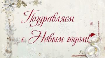 новый год2