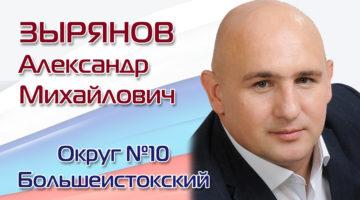 Зырянов