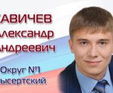 Савичев
